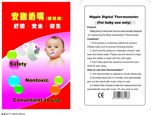 DIGITAL THERMOMETER (BABY)